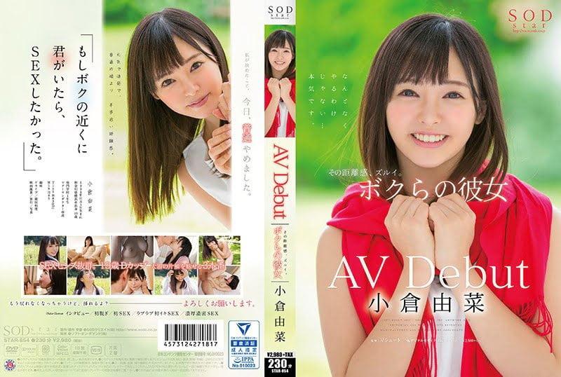 小倉由菜「AV Debut」