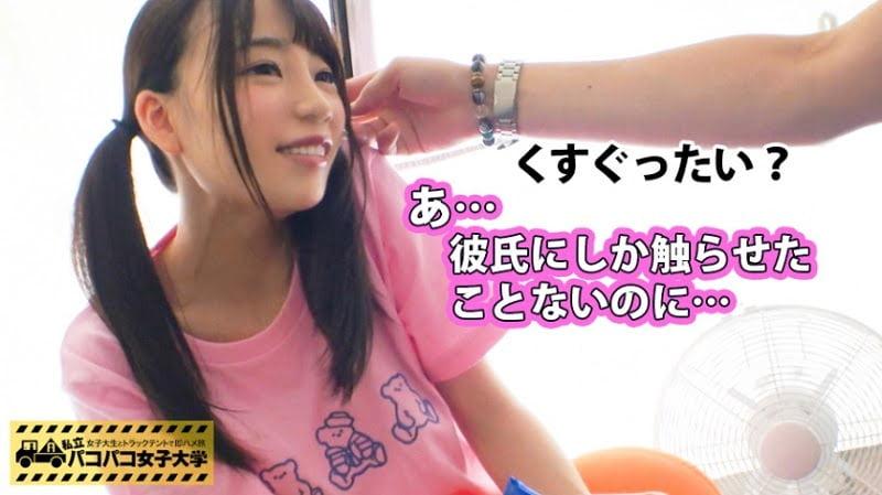 富田「私立パコパコ女子大学 女子大生とトラックテントで即ハメ旅 Report.059」
