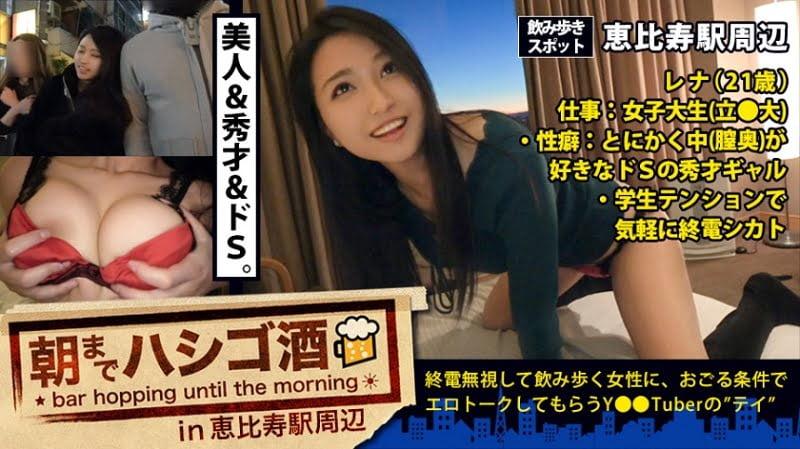 レナ「朝までハシゴ酒 09 in 恵比寿駅周辺」