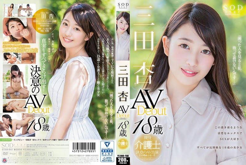 三田杏「AV Debut」