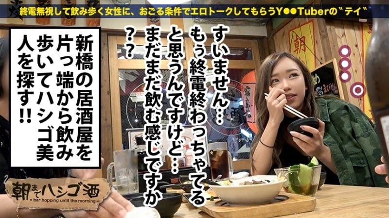 ななお「朝までハシゴ酒 21 in 新橋駅周辺」