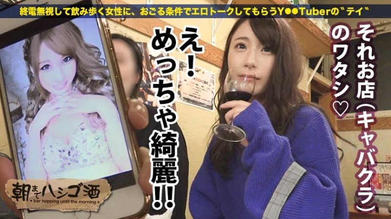 レイカ「朝までハシゴ酒 32 in目黒駅周辺」