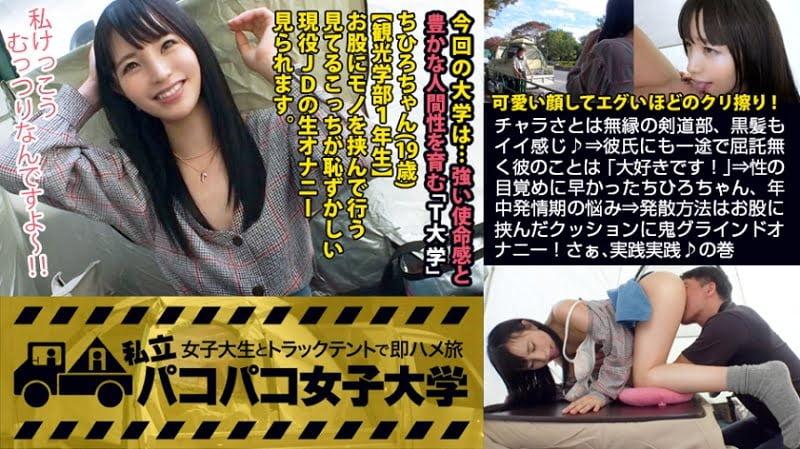 ちひろ「女子大生とトラックテントで即ハメ旅 Report.076」