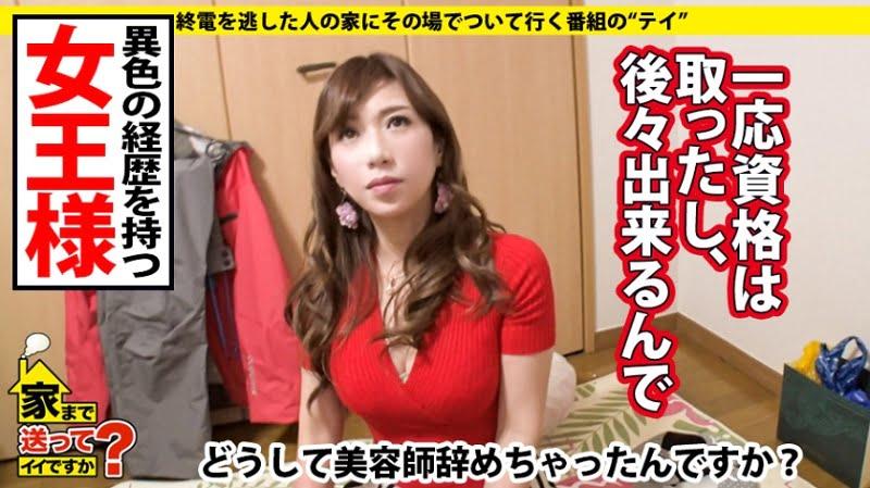 雅子「家まで送ってイイですか? case.138」