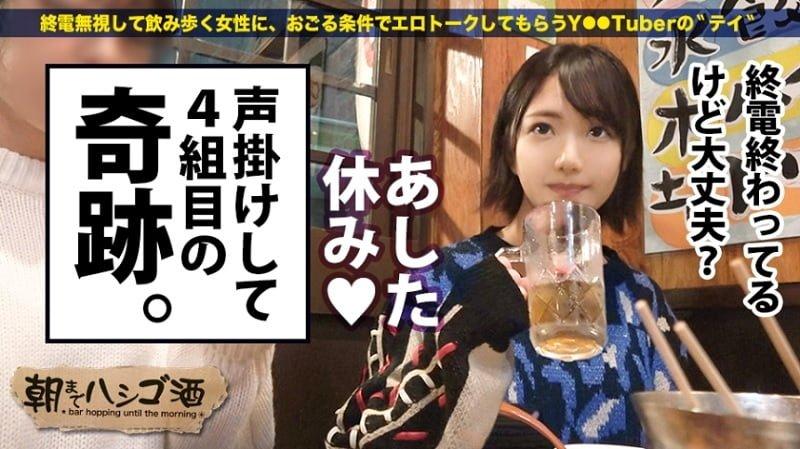 れい「朝までハシゴ酒 33 in恵比寿駅周辺」