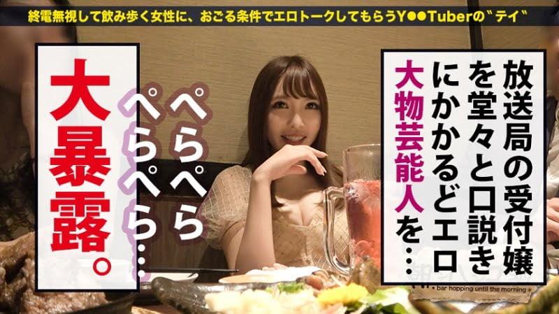 えみ「朝までハシゴ酒 47 in 新宿駅周辺」