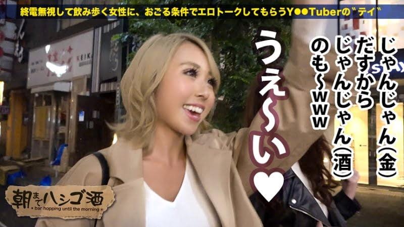 カナ「朝までハシゴ酒 56 in 歌舞伎町周辺」