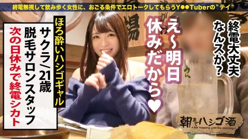 さくら「朝までハシゴ酒 57 in新大久保駅周辺」