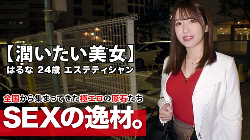 はるな「【乳首ピンク美女】24歳【ムチエロBODY】はるなちゃん参上!」