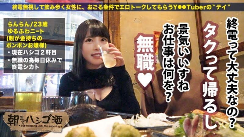 らんらん「朝までハシゴ酒 62 in赤坂駅周辺」
