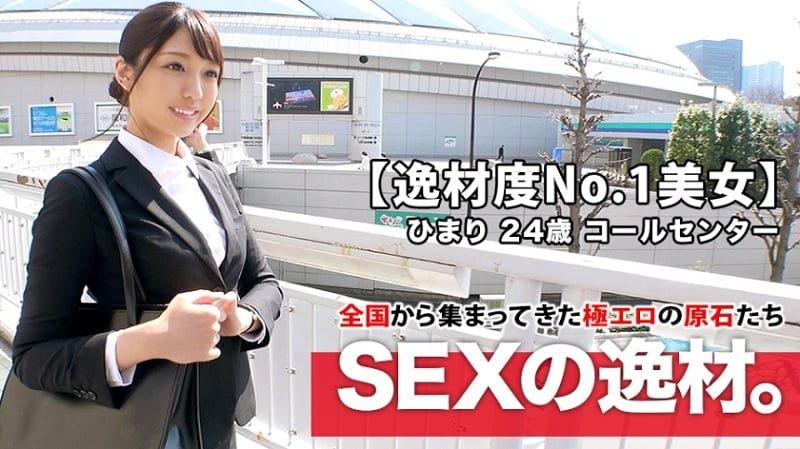 ひまり「逸材度超SSS級】24歳【絶対的美女】ひまりちゃん参上!」