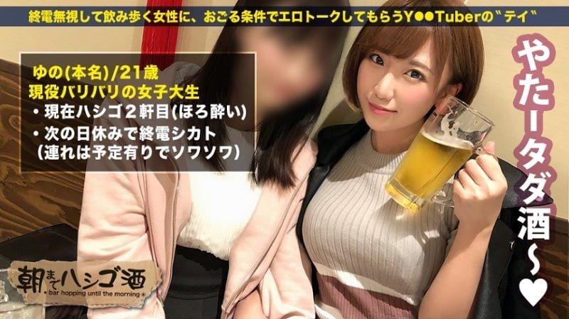 ゆの「朝までハシゴ酒 65 in錦糸町駅周辺」